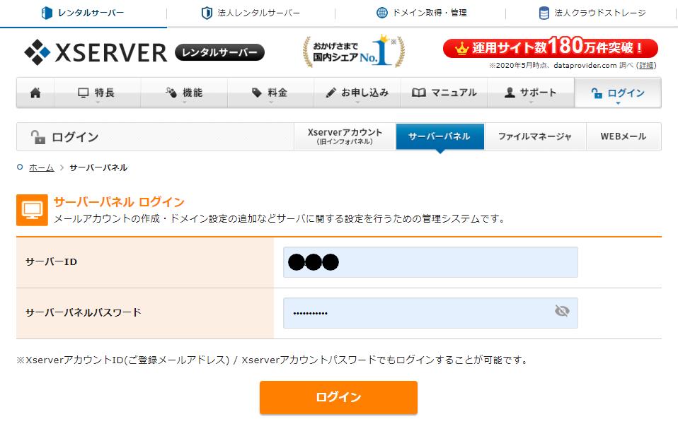 xserverrログイン画面