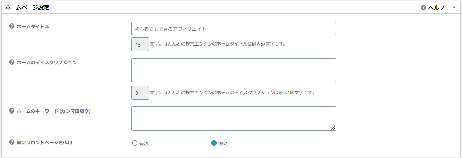 All-in-One-SEO設定2