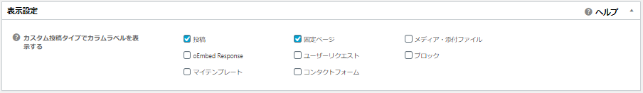 All-in-One-SEO設定4