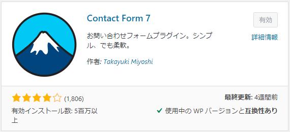 ContactForm7の画像
