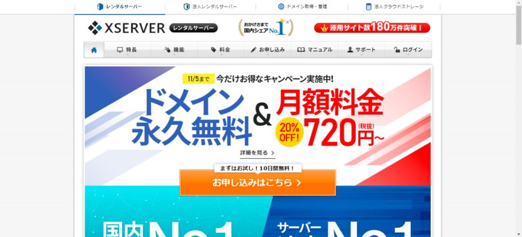 XSERVERホームページ