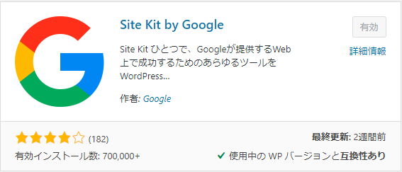 site-kit-by-googleの画像