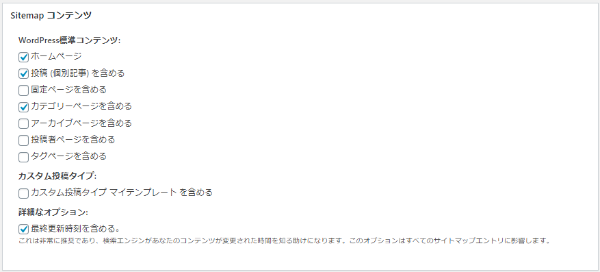 sitemap設定画像3