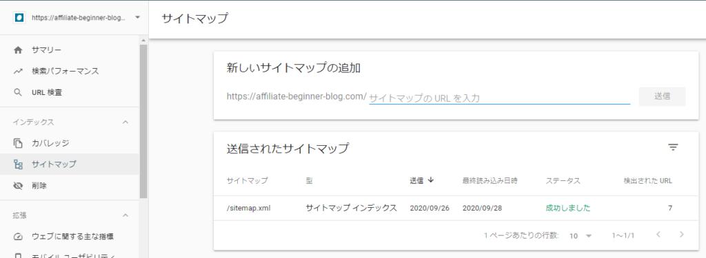 sitemap設定画像7