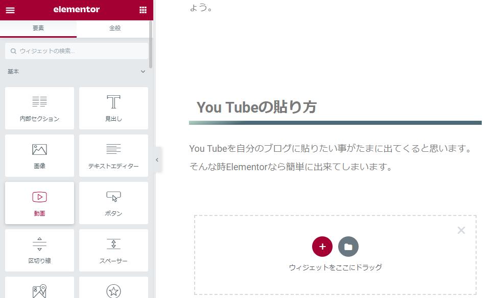 動画の貼り方